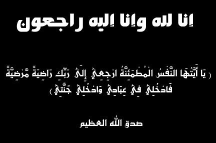 وفيات اليوم  الاحد 16/10/2016