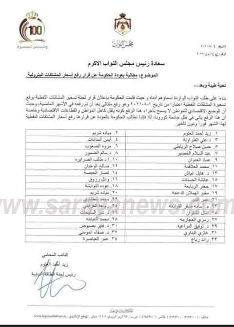 34 نائب من اصل 130 يطالبون الحكومة بالعودة عن رفع أسعار المشتقات النفطية  ..  والأردنيون: اين الباقون؟  ..  وثيقة