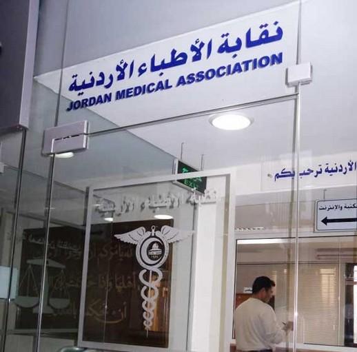 الاطباء: الصحة تلجأ لاطباء مقيمين جدد لتغطية النقص بالاخصائيين