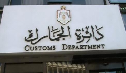 منع ايداع البضائع المخالفة لحقوق الملكية في المناطق الحرة