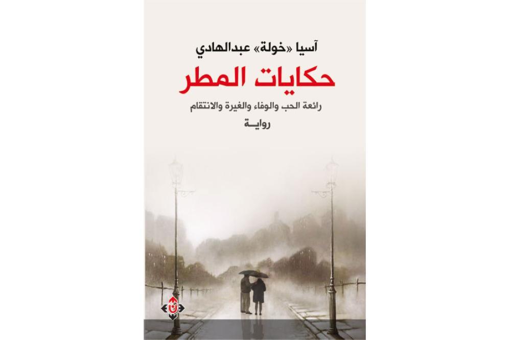 (حكايات المطر) لآسيا عبد الهادي ..  تقنية سردية تراثية