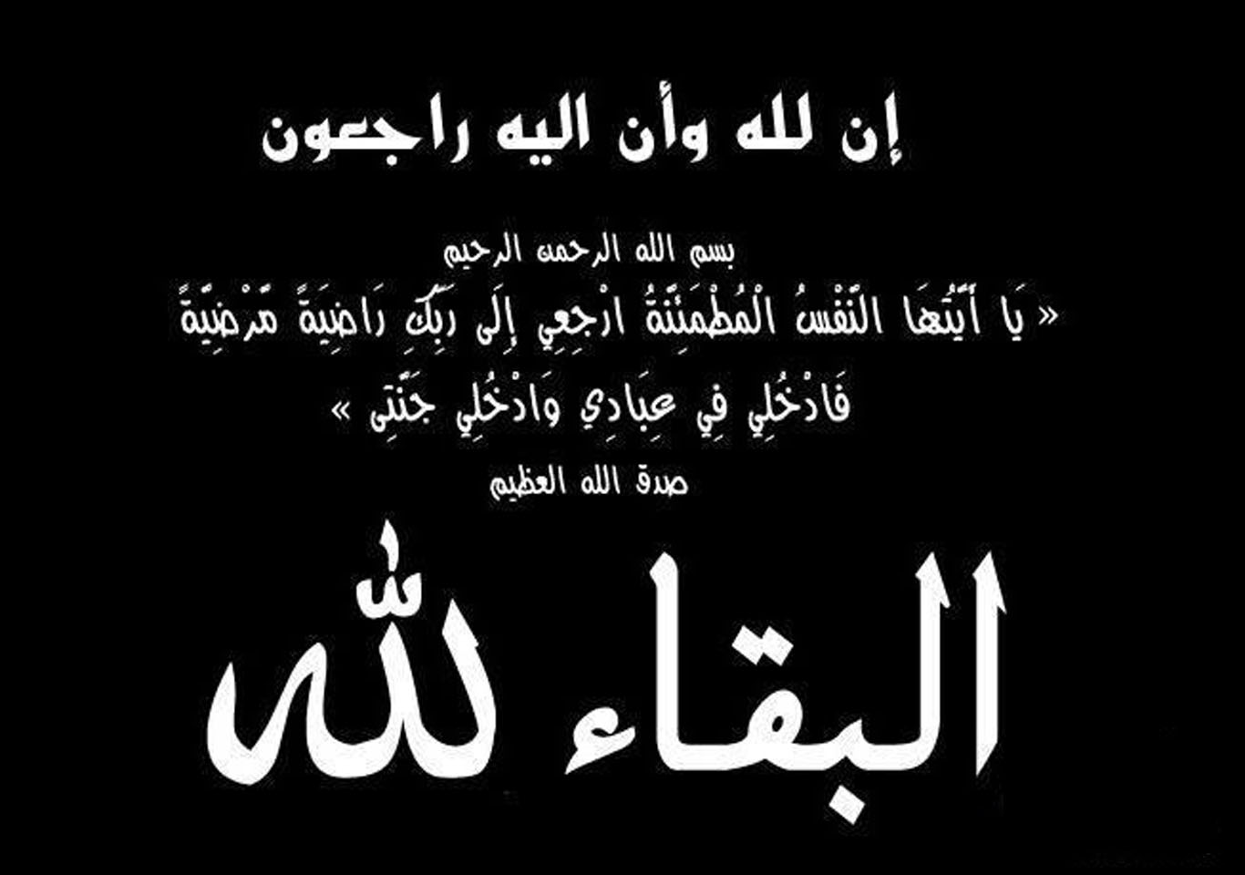 وفيات الاحد 10/9/2017