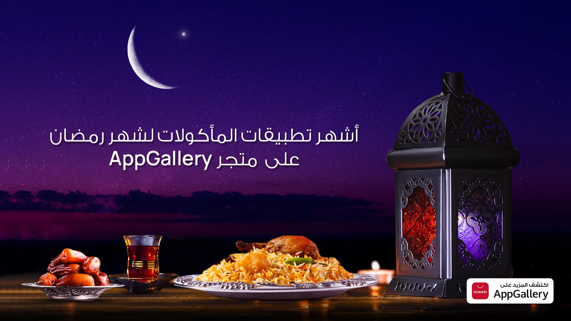 تطبيقات متنوعة للطعام في شهر رمضان عبر متجر تطبيقات AppGallery