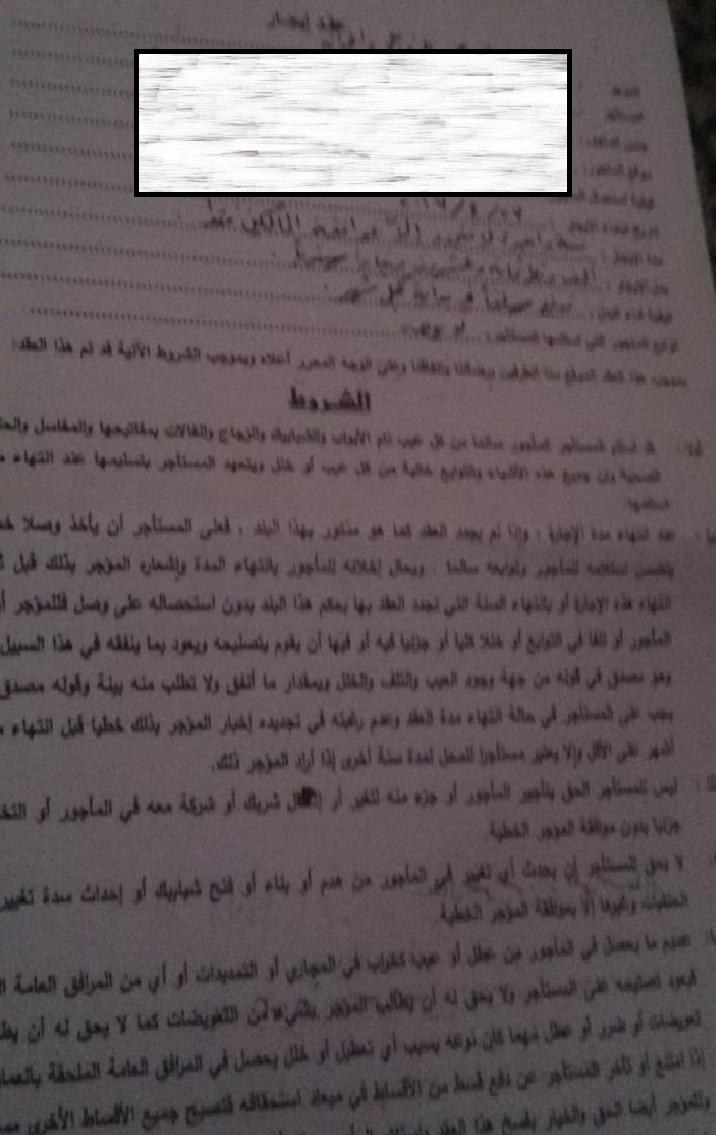 أمام اهل الخير  ..  سيدة أردنية مهددة بالطرد من منزلها بسبب مبلغ مالي بسيط