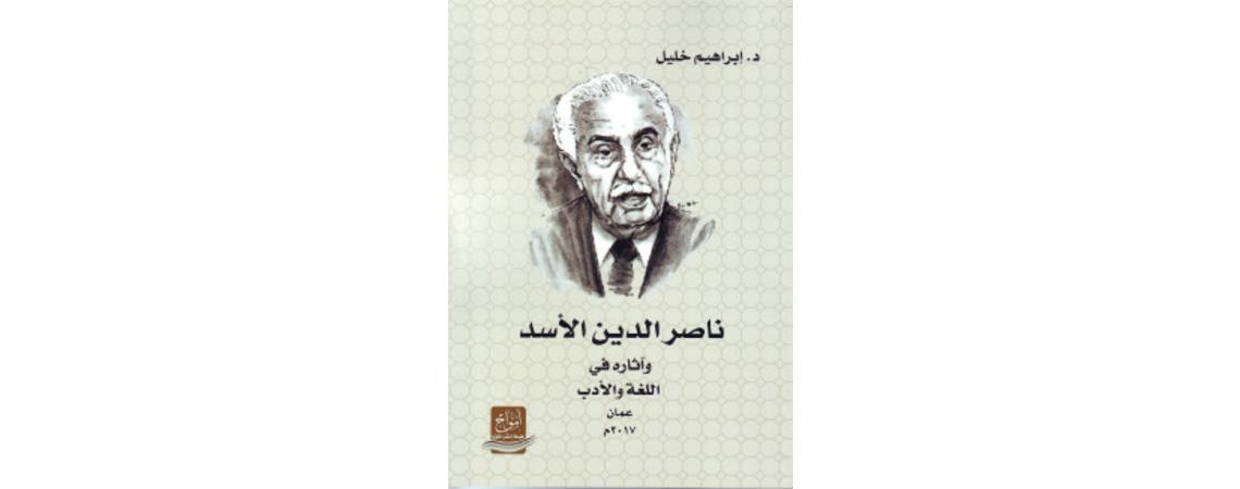 ندوة علمية في رابطة الكتاب تتأمل كتاب «ناصر الدين الأسد وآثاره في اللغة والأدب»