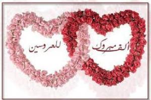 احمد القرعان... زفاف مبارك