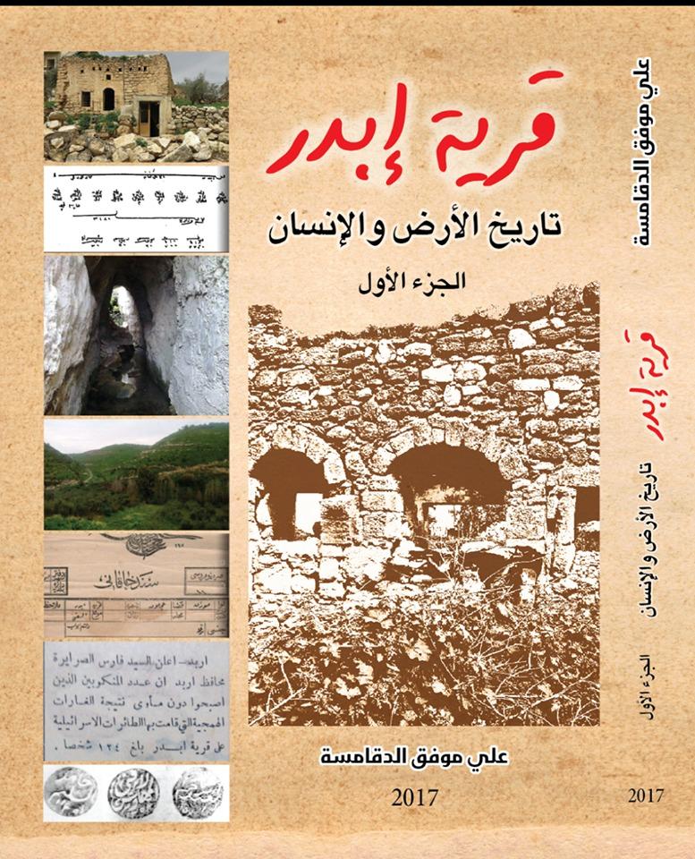 بالصور .. اصدار كتاب ((قرية إبدر- تاريخ الأرض والإنسان)) لمؤلفه الباحث علي موفق الدقامسة