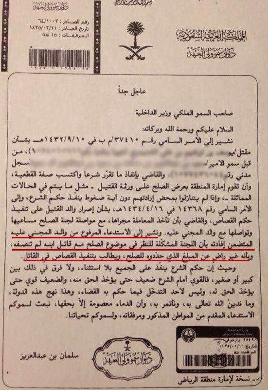 الحكم على امير سعودي بالقصاص بعد ان قتل مواطن  ..  صورة