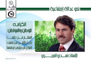 المرشح حمدي الجريري : الاصلاح السياسي يبدأ من صناديق الاقتراع