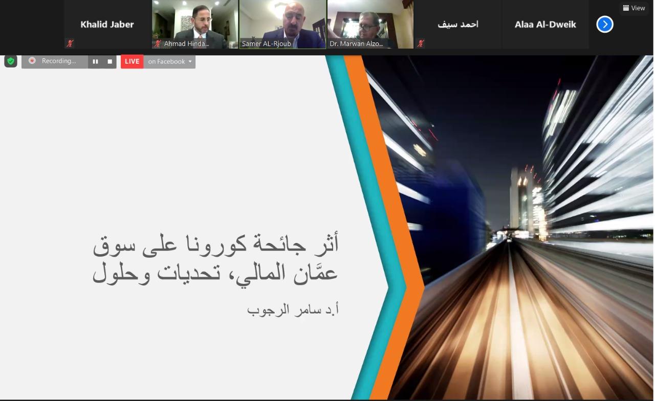 جلسة حوارية حول أثر جائحة كورونا على سوق عمان المالي في جامعة الزيتونة الأردنية