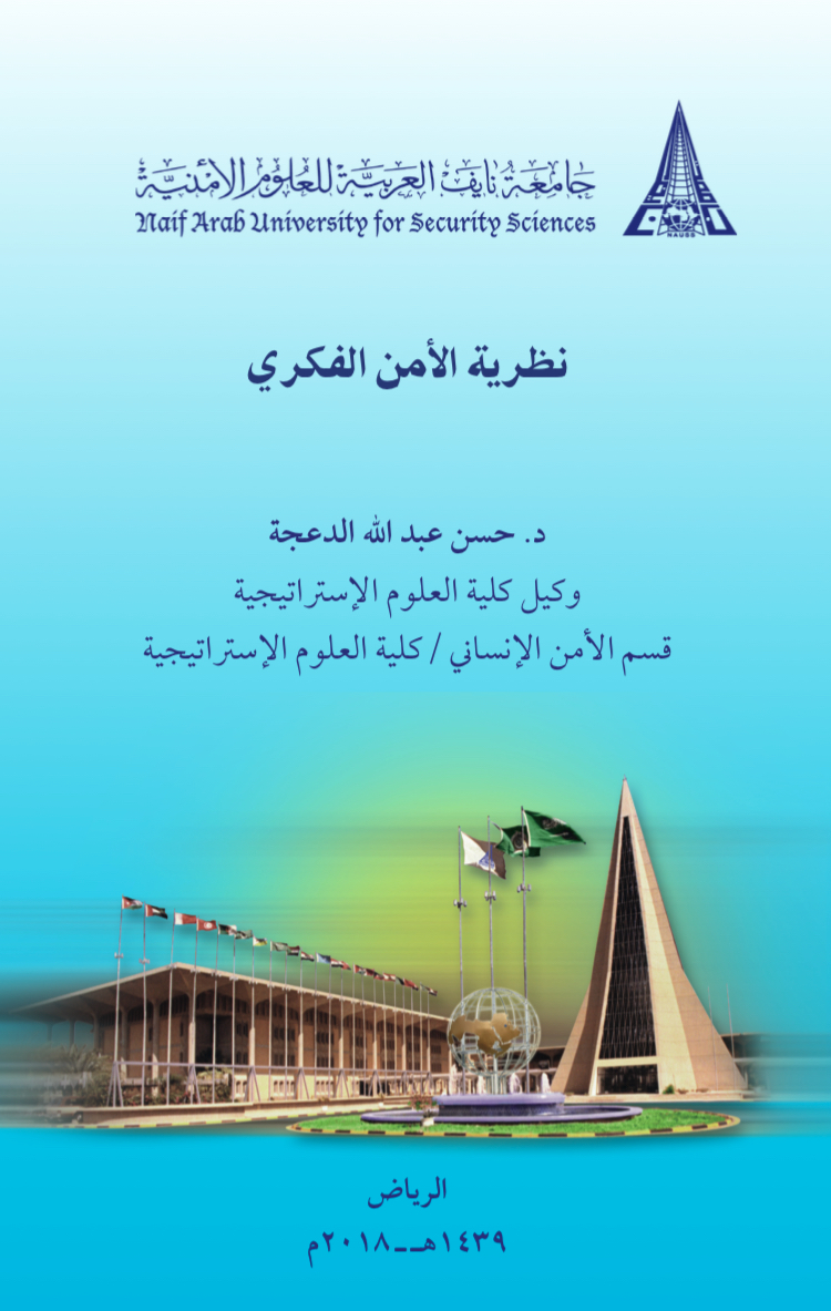 بالصور .. تقيم ومناقشة أطروحة نظرية الأمن الفكري للمفكر  الاردني الدكتور حسن عبدالله الدعجة.