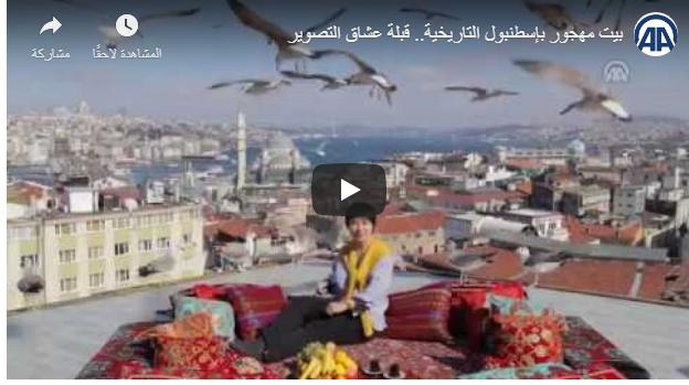 بالفيديو :بيت مهجور بإسطنبول التاريخية ..  قبلة عشاق التصوير
