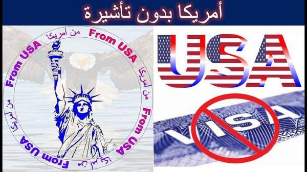 أمريكا تسمح لمواطني هذه الدولة بدخول أراضيها بدون تأشيرات