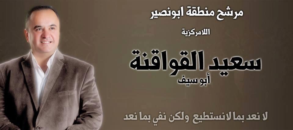 سعيد القواقنة مرشح اللامركزية لمنطقة ابونصير
