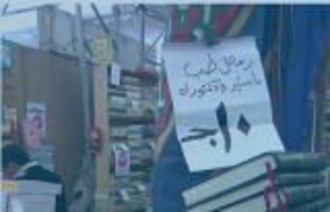 """رسائل دكتوراه وماجستير في مصر بدولار فقط .. """"العلم يكيل بالبتنجان"""""""