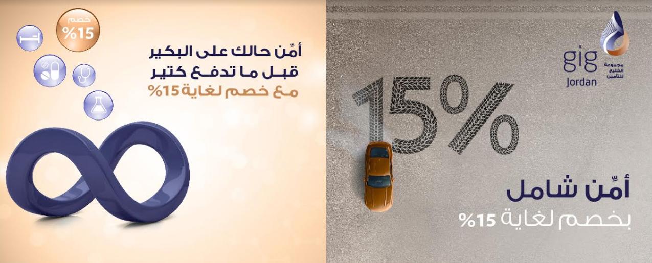 15% خصومات تأمينية مقدمة من gig – الأردن