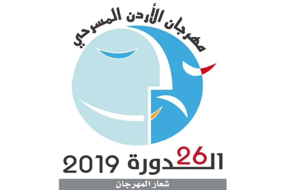 انطلاق مهرجان الأردن المسرحي 26 ..  الجمعة