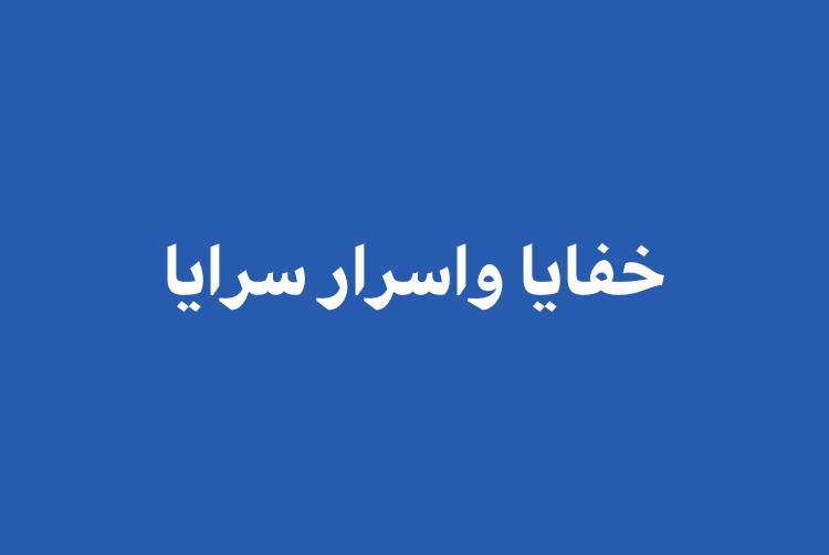 خفايا واسرار سرايا  ..  رئيس سلطة اسبق يمتنع عن سداد سلف مالية  لمستثمرين وحكاية الـ 3 آلاف دينار