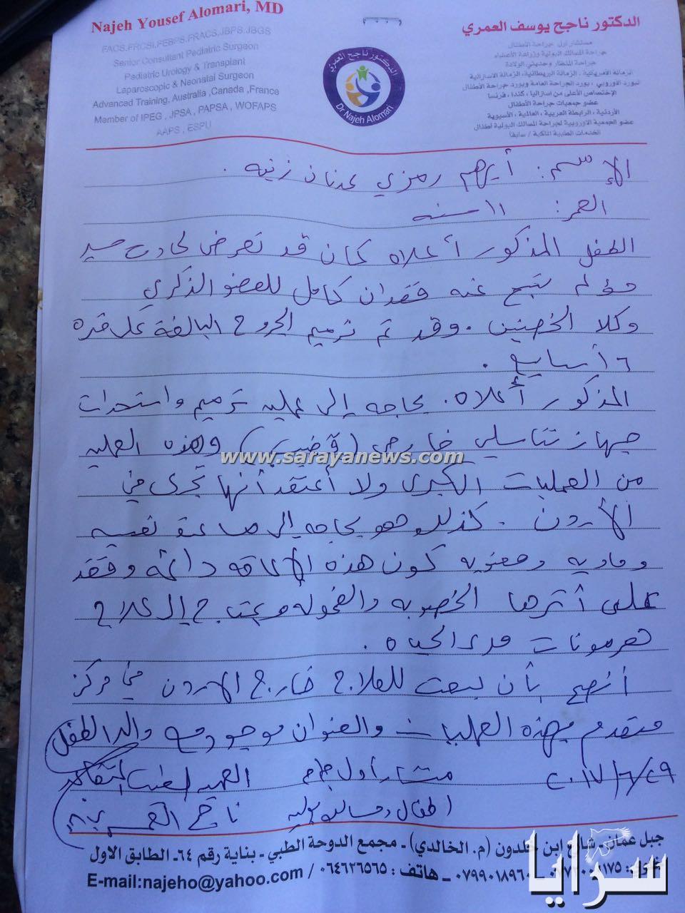 بالوثائق .. طفل فقد اعضاؤه التناسلية يناشد اهل الخير لعلاجه
