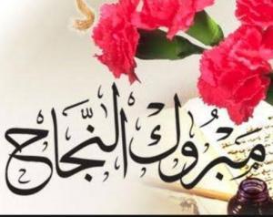 """مبارك الماجستير لـ""""أحمد ارشيد عليمات"""""""