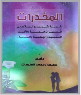 """""""المخدرات"""" كتاب جديد للباحث سليمان محمد العليمات"""