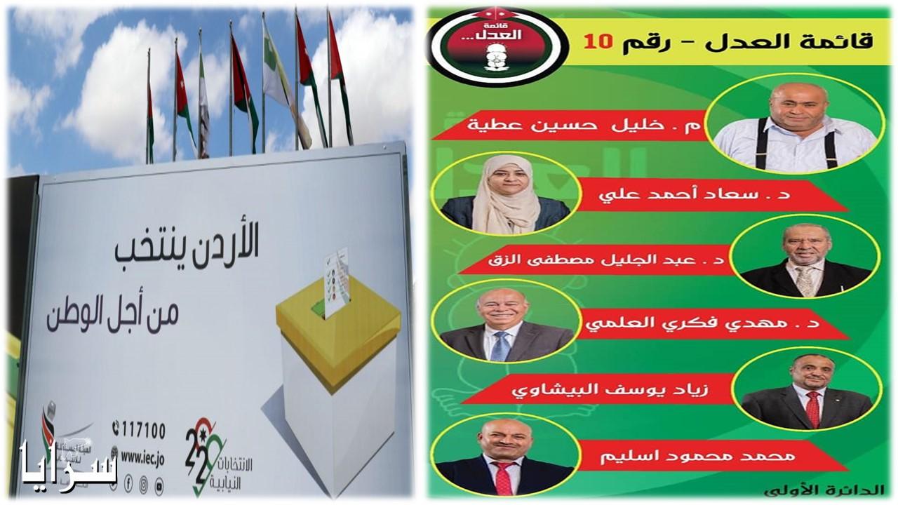 قائمة العدل في عمان الأولى الأقوى  ..  و خليل عطية ينجح في كسب الشارع