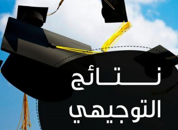 التعليم: لجنة الامتحانات ستُعلن اليوم موعد إعلان نتائج الثانوية العامة
