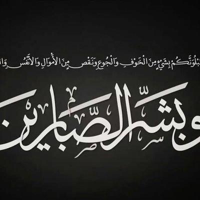 شقيق المستشار عمر المفتي في ذمة الله