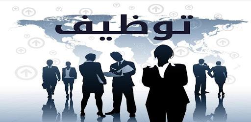 الاربعاء يوم مفتوح لتوظيف مشرفين تربويين لمدارس في الرياض