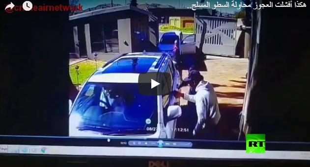 بالفيديو :امرأة مسنة تحبط ببراعة عملية سطو مسلح عليها