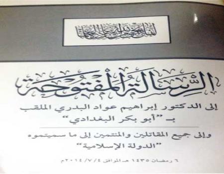 """وزارة التربية  توزع كتيباً على طلبة التوجيهي ضد """" داعش """""""