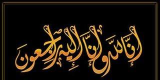 والد النائب السابق احمد الشقران في ذمة الله