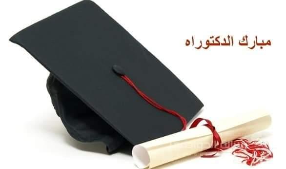 الدكتورة اسماء الكساسبة  .. الف مبروك