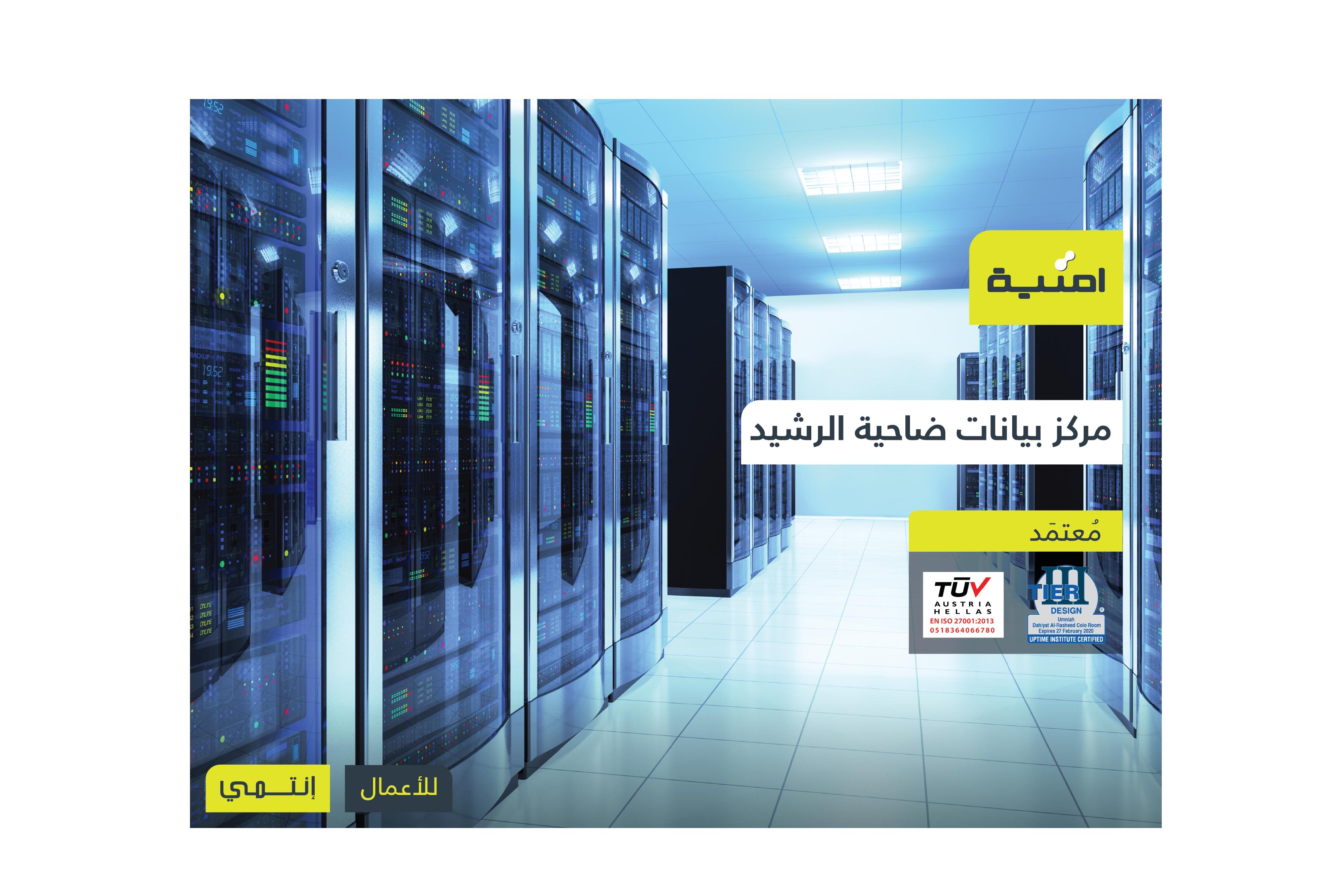 أمنية تطلق مركز بيانات بمواصفات عالمية (Tier III Datacenter)