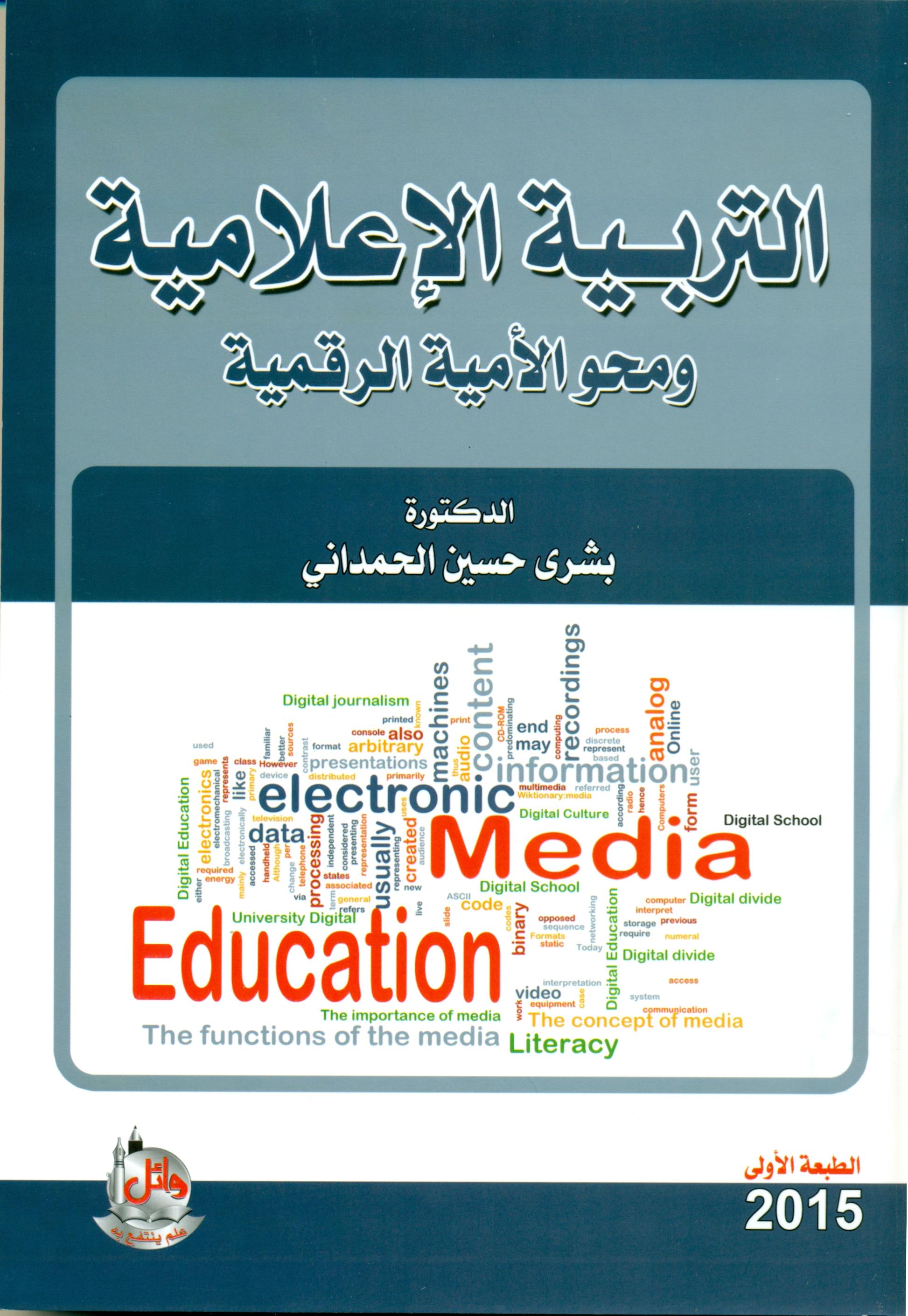 التربية الإعلامية ومحو الأمية الرقمية