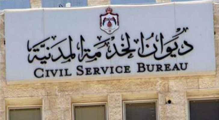 ديوان الخدمة المدنية يحدد موعد جديد لامتحان كفاية اللغة العربية