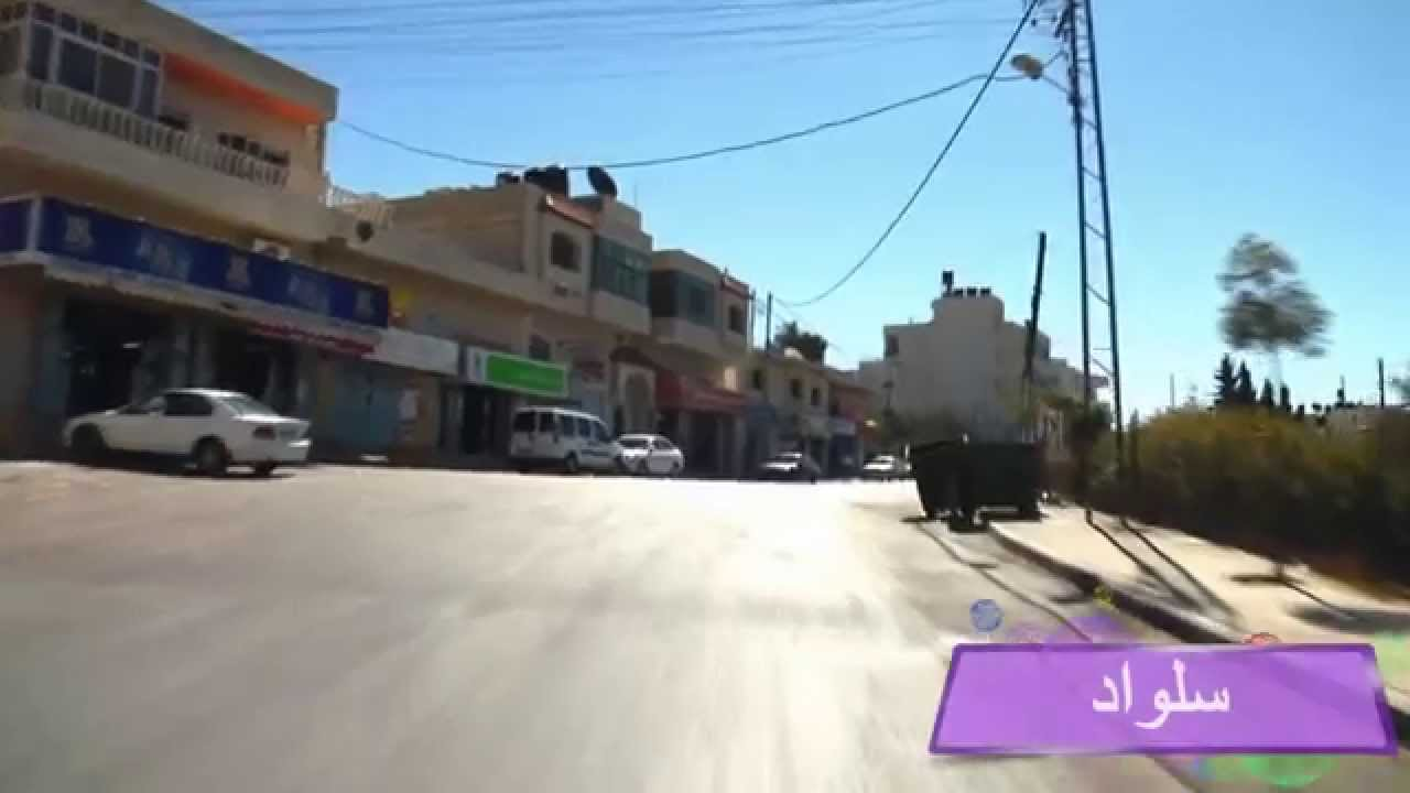 تعرف على قرية سلواد إحدى قرى فلسطين