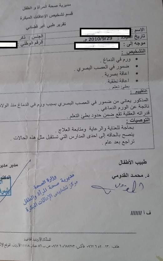 """عمان : الطفل """"محمد """" يعاني من ورم دماغي : """"أريد ان اتعلم""""  ..  فمن يساعدني ؟"""