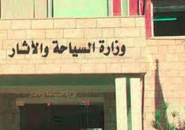 المطالبة بتشميع 32 مكتبا سياحيا غير مرخص