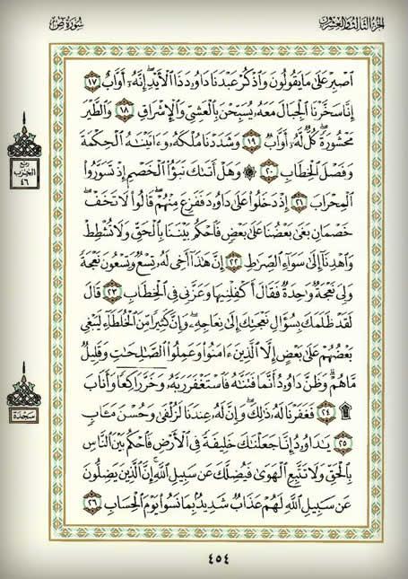 هل تفسد الصلاة لمن سجد للسجدة في سورة ص ؟