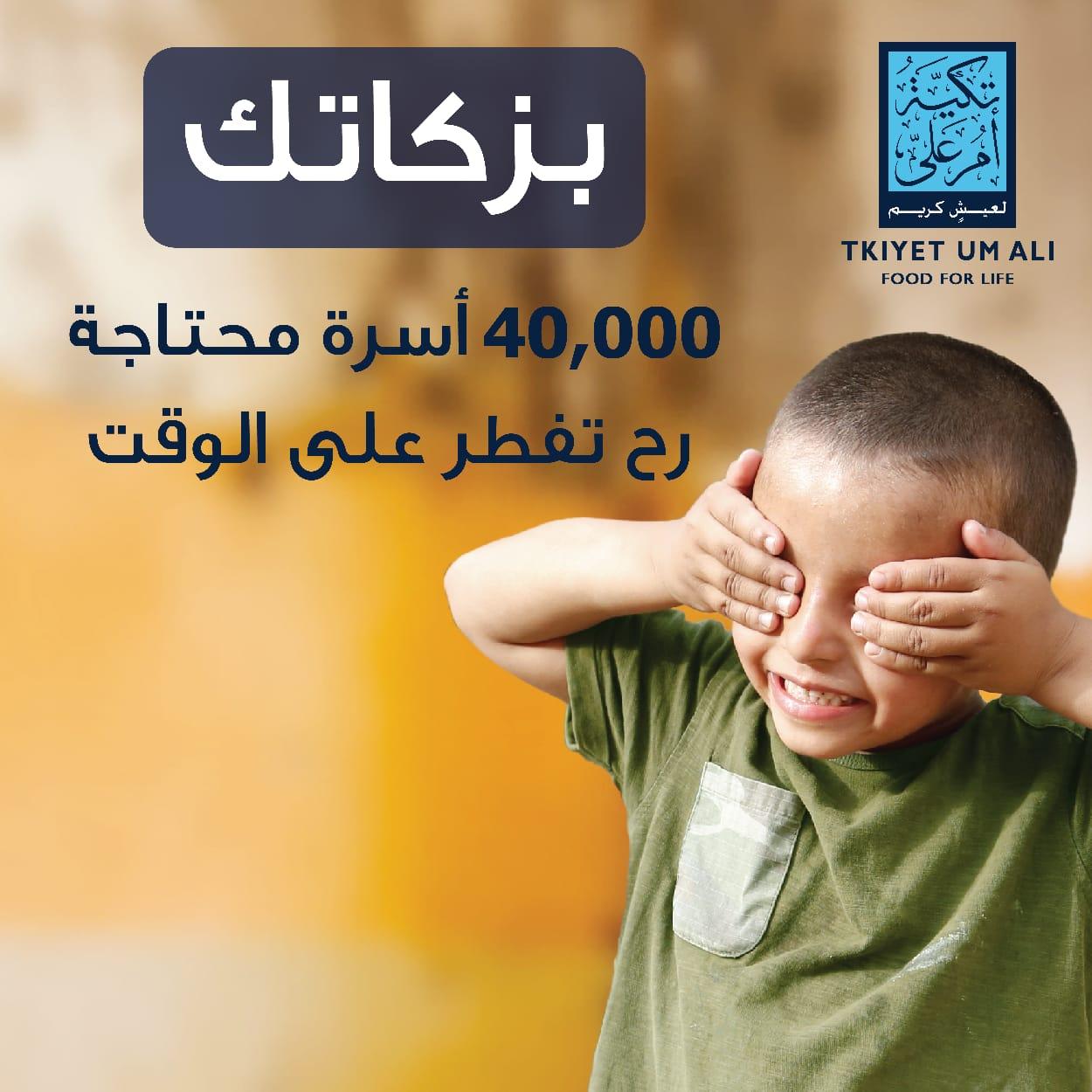 """تكية أم علي تطلق حملة """"بزكاتك ..  40,000 أسرة محتاجة رح تفطر عالوقت"""""""