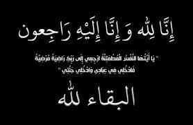الحاج علي مصطفى طلفاح في ذمة الله