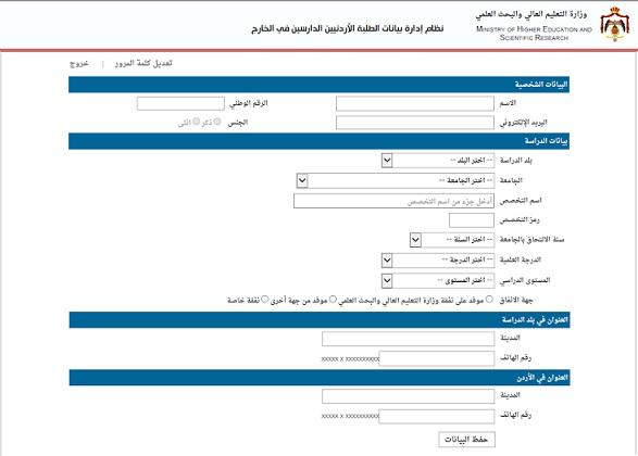 بوابة الكترونية للاردنيين الدارسين بالخارج