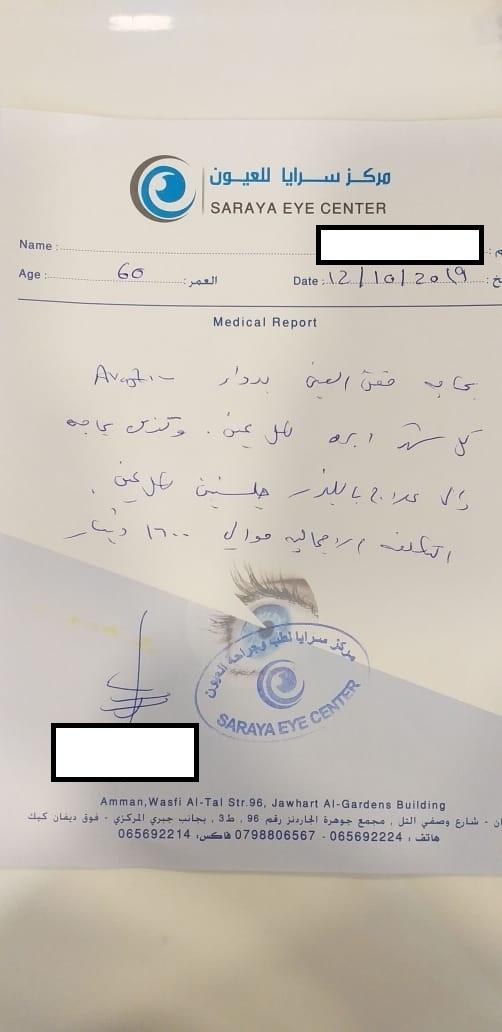 امام أهل الخير  .. ستينية مهددة بفقدان بصرها لعدم قدرتها المادية على العلاج