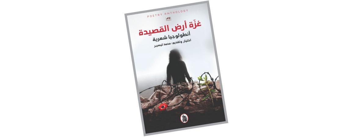 صدور الأنطولوجيا الشعرية «غزة أرض القصيدة»