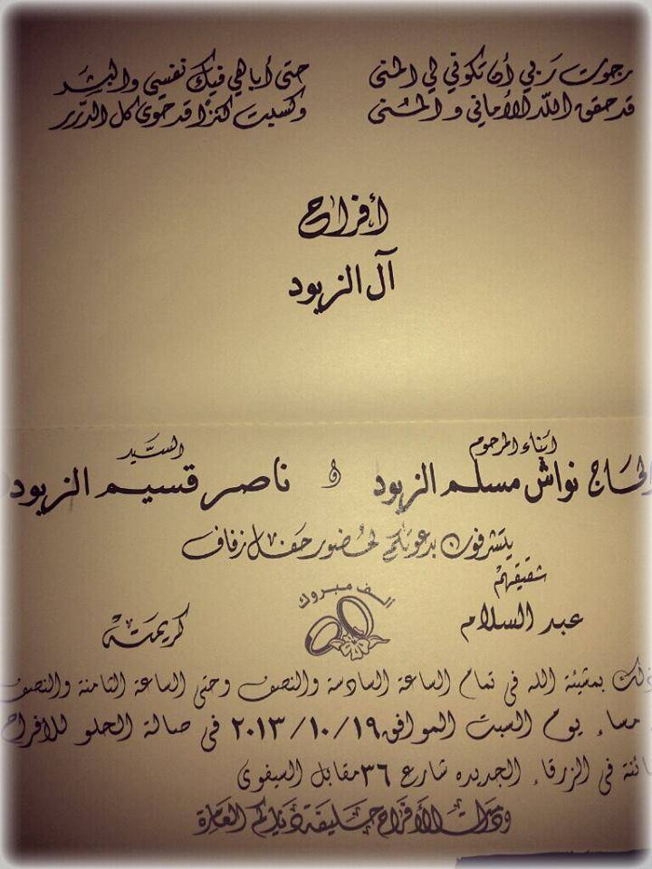 تهنئة وتبريك بزفاف عبد السلام الزيود
