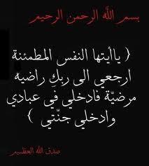والد الدكتور عبدالرحمن الخرابشة في ذمة الله
