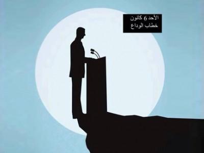السوريون يستبقون كلمة الأسد بكوميديا سوداء