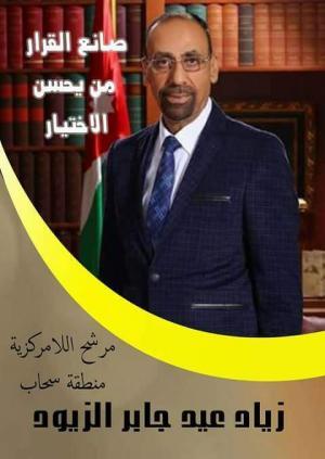 زياد عيد جابر الزيود مرشح اللامركزية عن منطقة سحاب