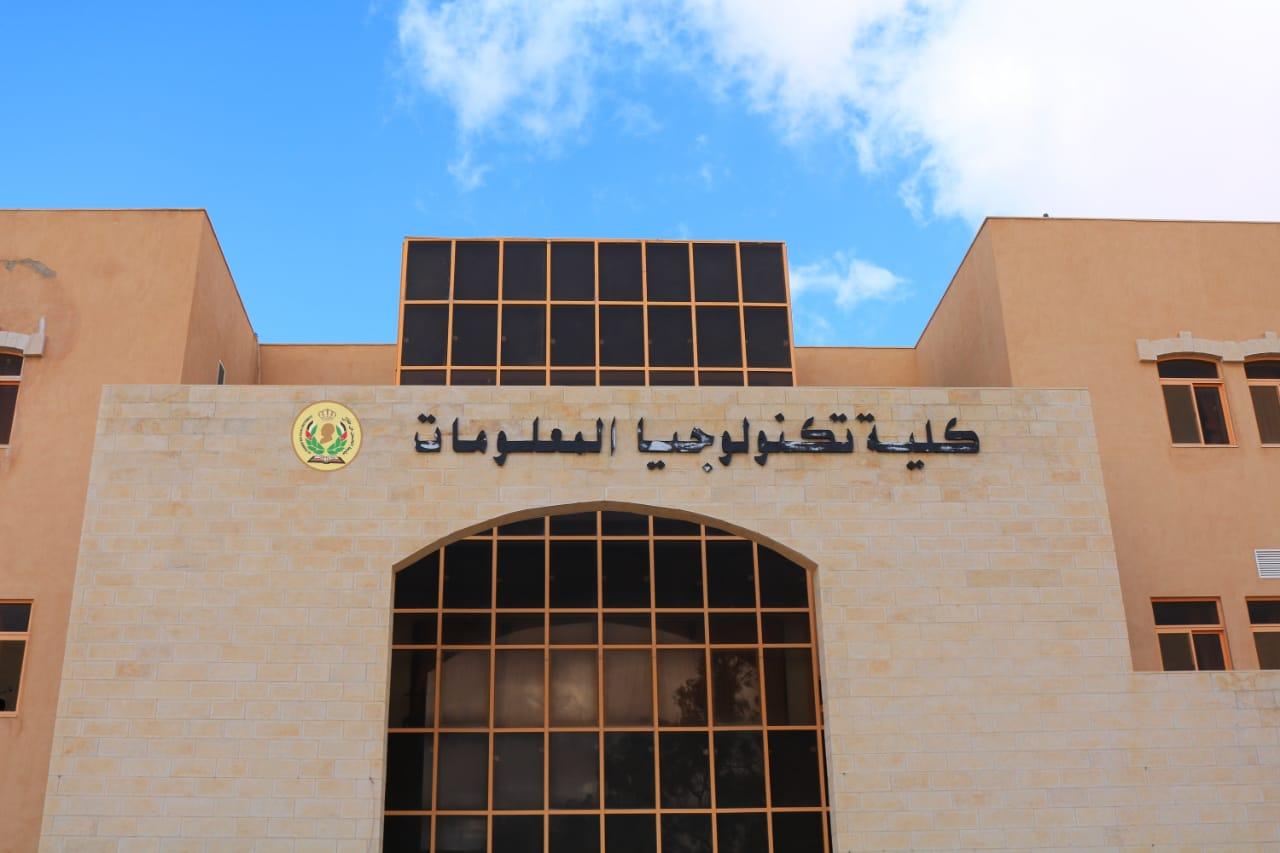 جامعة الحسين بن طلال تشارك في مشروع التدريب والتعليم المهني والتقني (MOVE-HET).